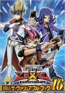 遊・戯・王ZEXAL オフィシャルカードゲーム 公式カードカタログ ザ・ヴァリュアブル・ブック 16 愛蔵版コミックス