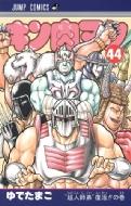 キン肉マン 44 ジャンプコミックス