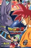 ドラゴンボールZ 神と神 ジャンプコミックス