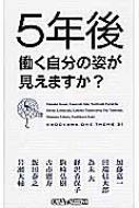HMV&BOOKS online岩瀬大輔/5年後働く自分の姿が見えますか?