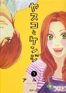 ヤスコとケンジ 3 集英社文庫コミック版