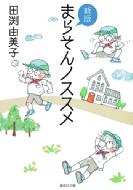 新版 まらそんノススメ集英社文庫(コミック版)