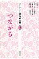 人生をひもとく日本の古典 第3巻 つながる