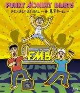 Omae Tachi Tono Michi Final-In Tokyo Dome-