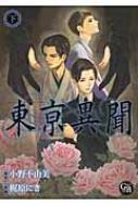 東亰異聞 下 幻冬舎コミックス漫画文庫