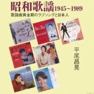 昭和歌謡1945〜1989 歌謡曲黄金期のラブソングと日本人