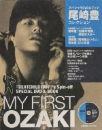 MY FIRST OZAKI Special DVD & Book Ozaki Yutaka Collection