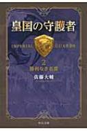 皇国の守護者 2 勝利なき名誉 中公文庫