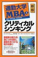 通勤大学MBA 3 クリティカルシンキング 通勤大学文庫