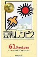 もっとヘルシー! 豆乳レシピ 2 ミニcookシリーズ