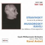 ストラヴィンスキー:春の祭典、ムソルグスキー:展覧会の絵 アンチェル&チェコ・フィル(1964)