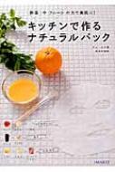 キッチンで作るナチュラルパック 野菜やフルーツの力で美肌に!