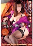 【復刻版】Touch Me  麻生早苗