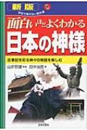 新版 面白いほどよくわかる日本の神様 古事記を彩る神々の物語を楽しむ 学校で教えない教科書