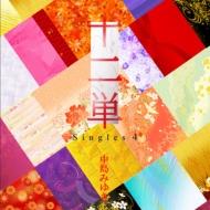 十二単 〜Singles 4〜