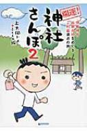 開運!神社さんぽ 伊勢神宮・出雲大社をめぐるご利益満点の旅 2