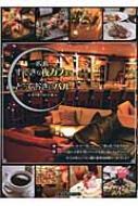 広島 すてきな夜カフェ&とっておきのバル