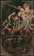 交渉人は休めない 榎田尤利100冊記念特別版 SHYノベルス
