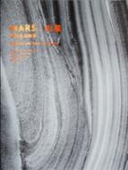 MARS 火星 未知なる地表 惑星探査機MROが明かす、生命の起源