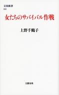 女たちのサバイバル作戦 文春新書