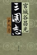 三国志 第9巻 文春文庫