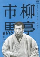 本格 本寸法 ビクター落語会::柳亭市馬 其の弐 真田小僧/抜け雀