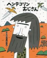 ヘンテコリンおじさん 講談社の創作絵本