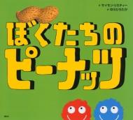 ぼくたちのピーナッツ 講談社の翻訳絵本