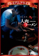 HMV&BOOKS onlineMovie/人肉ラーメン