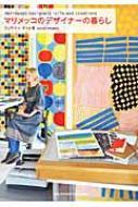 マリメッコのデザイナーの暮らし Marimekko Designers‐Life and Creations