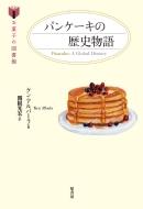 パンケーキの歴史物語 お菓子の図書館