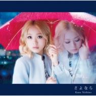 さよなら (+DVD)【初回限定盤】