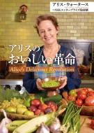 NHKエンタープライズ取材班/アリスのおいしい革命