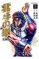 北斗の拳 究極版 3 ゼノンコミックスdx