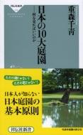 日本の10大庭園 何を見ればいいのか 祥伝社新書
