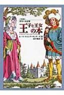 王子と王女の本 世界の民話館