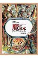 魔女の本 世界の民話館