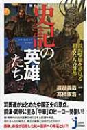 知れば知るほど面白い史記の英雄たち じっぴコンパクト新書