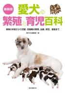 最新版 愛犬の繁殖と育児百科 繁殖の手続きから交配、妊娠中の管理、出産、育児、登録まで