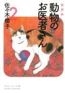 愛蔵版 動物のお医者さん 2 花とゆめコミックス