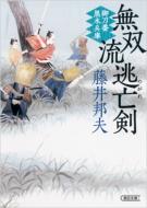 無双流逃亡剣 御刀番黒木兵庫 朝日時代小説文庫