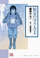 精霊の守り人 下 Asahiコミック文庫