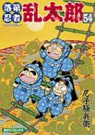 落第忍者乱太郎 54 あさひコミックス
