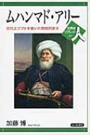 ムハンマド・アリー 近代エジプトを築いた開明的君主 世界史リブレット人