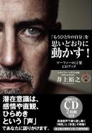 HMV&BOOKS online井上裕之/「もうひとりの自分」を思いどおりに動かす!