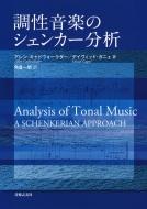 調性音楽のシェンカー分析