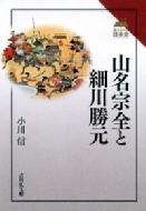 山名宗全と細川勝元 読みなおす日本史