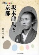 坂本龍馬と京都 人をあるく