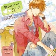 ローチケHMVドラマ CD/憧れのデートcdシリーズ Vol.1 ツンデレ俺様と魅惑の海外旅行プランニング
