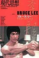 現代思想 2013年10月臨時増刊号 総特集 ブルース・リー 没後四十年 蘇るドラゴン